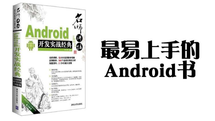 《Android开发实战经典》