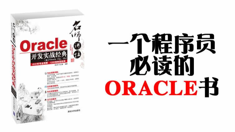 《ORACLE开发实战经典》