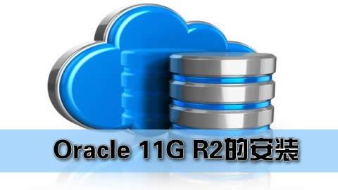 Oracle 11G R2的安装 - 魔乐科技【云学习】 - 用技术改变命运,JAVAJAVAWEBANDROID在线学习平台 - Powered By EduSoho