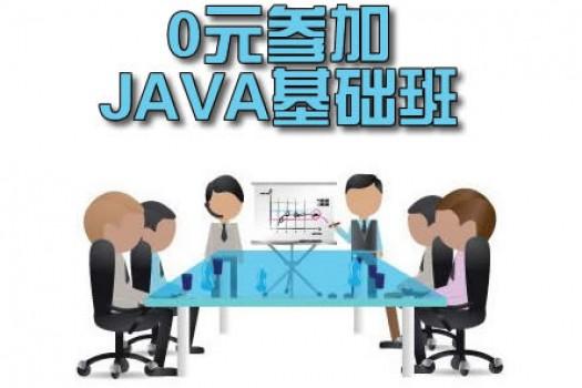 0元参加 Java+ORACLE+HTML 【0计划】学习班